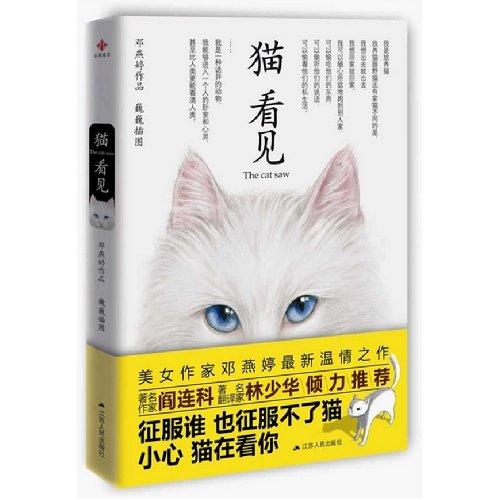 Cat iec's-the Yan connect section, Lin Shao Hua Qing feeling recommend!Beautiful woman writer the latest tender feeling of Deng Yan Ting it make.The cat knows everything! (Chinese edidion) Pinyin: mao kan jian ¡ª ¡ª yan lian ke ¡¢ lin shao hua qing qing tui jian ! mei nv zuo jia deng yan ting zui xin wen qing zhi zuo . mao zhi dao yi qie ! PDF