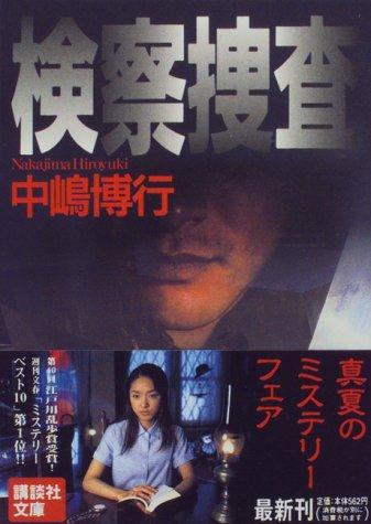 検察捜査 (講談社文庫)