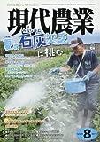 現代農業 2017年 08 月号 [雑誌]