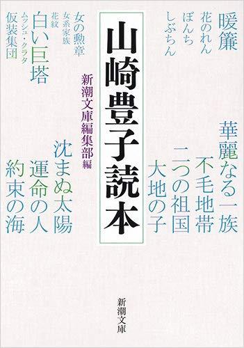 山崎豊子読本 (新潮文庫 や 5-71)