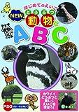 はじめてのえいご NEW 動物とA・B・C [DVD]