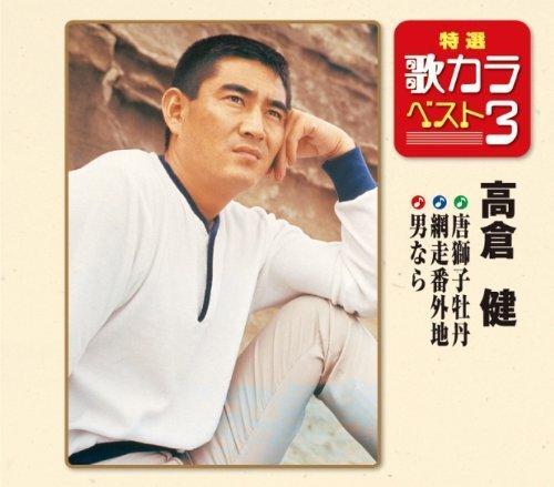 KARAJISHI BOTAN/ABASHIRI BANGAICHI/OTOKO NARA by Takakura Ken [Music CD]