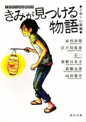きみが見つける物語  十代のための新名作 こわ~い話編 (角川文庫)