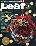 LEAF(リーフ)2018年1月号 (Happy Christmas)