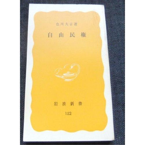 自由民権 (岩波新書 黄版 152)