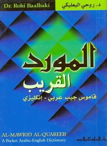 Al-Mawrid Al-Qareeb; A Pocket Arabic-English Dictionary (English and Arabic Edition)