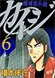 Gambling Apocalypse Kaiji (6) (Young Magazine Comics) (1997) ISBN: 4063367096 [Japanese Import]