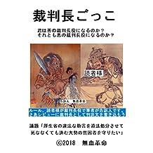 Game of the presiding judge: kimihazennosaibanchoninarunokasoretomoakunosaibanchoninarunoka saibanchogokko (dokushagasaibanchotoshiterebyuwokakuhon) (Japanese Edition)