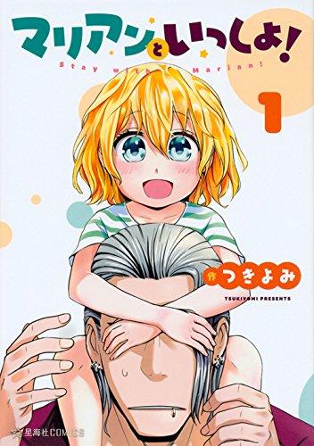 マリアンといっしょ! 1 (星海社COMICS)