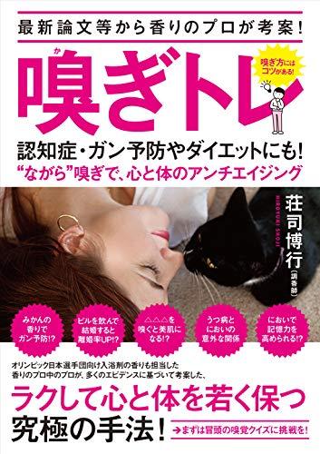 """最新論文等から香りのプロが考案! 嗅ぎトレ 認知症・ガン予防やダイエットにも! """"ながら""""嗅ぎで、心と体のアンチエイジング"""