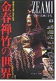 ZEAMI―中世の芸術と文化〈03〉特集 生誕六百年記念金春禅竹の世界