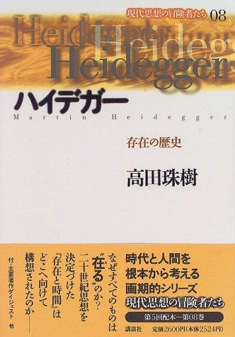 ハイデガー―存在の歴史