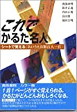 Alphabetical order Hyakunin ABC to remember the sheet - Karuta expert in this (2001) ISBN: 4880093025 [Japanese Import]