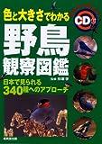 色と大きさでわかる野鳥観察図鑑 CD付 (観察図鑑シリーズ)