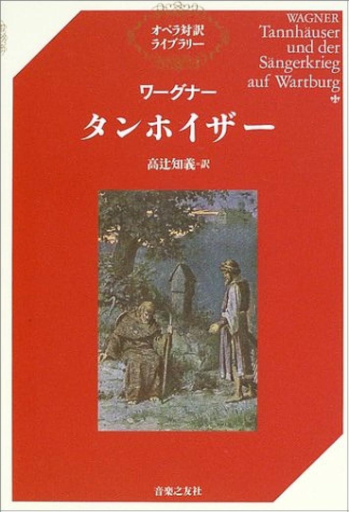 凍るハドル太字魅惑のオペラ 15 ラ ボエーム プッチーニ (小学館DVD BOOK)