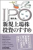 IPO 新規上場株投資のすすめ
