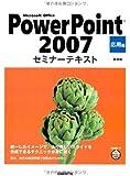 MS OFFICE POWER POINT 2007 セミナーテキスト 応用編 新装版 (セミナーテキストシリーズ)