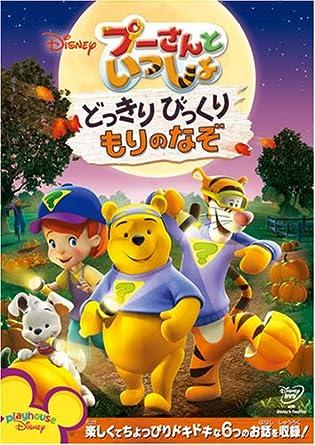 Amazon.co.jp   プーさんといっしょ/どっきりびっくり もりのなぞ [DVD ...