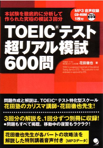 600 questions TOEIC test ultra-realistic Moshi (CD-ROM with )