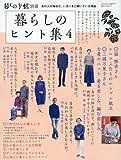 暮らしのヒント集4 (暮しの手帖 別冊)