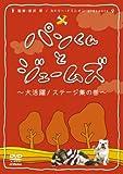 パンくんとジェームズ~大活躍!ステージ集の巻~ [DVD]