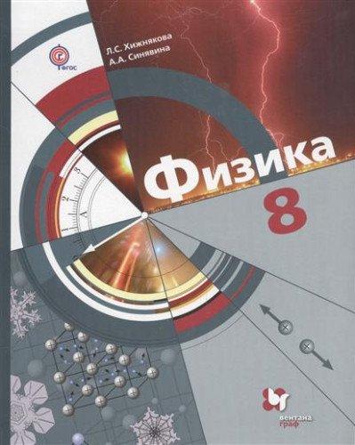 Fizika. 8 kl. Uchebnik. Izd.2 ebook
