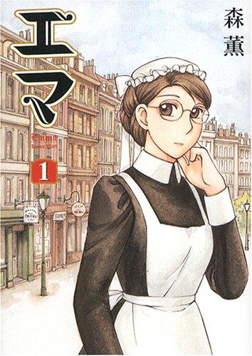 エマ (1) (Beam comix)
