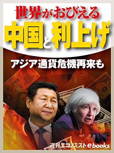 世界がおびえる中国と利上げ (週刊エコノミストebooks) (Japanese Edition)