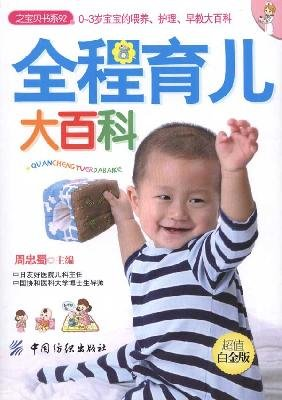 Read Online 92 Baby Book Series: Encyclopedia of full parental(Chinese Edition) pdf