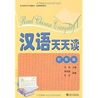 汉语天天读(初级篇)(附MP3光盘1张)