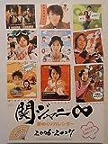 関ジャニ∞(エイト)週めくりカレンダー 2006→2007 ([カレンダー])