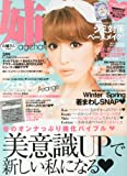 Ane ageha [2014 March]
