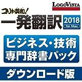 コリャ英和! 一発翻訳 2018 for Mac ビジネス・技術専門辞書パック|ダウンロード版
