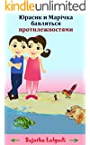 The Game of Opposites - A bilingual Ukrainian Picture book for children