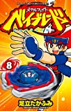 Metal Fight Beyblade 8 (ladybug Colo Comics) (2011) ISBN: 4091412378 [Japanese Import]