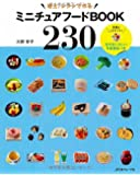 ミニチュアフードBOOK230 (Heart Warming Life Series)