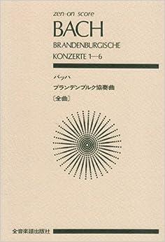 スコア バッハ ブランデンブルク協奏曲(全曲)第1-6番 BWV1046-1051 (Zen‐on score)
