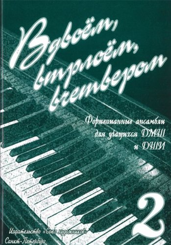 The two of them, the three of them, the four of them. Pieces for piano 4, 6 & 8 hands. Vol. 2 PDF
