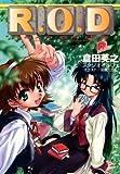 R.O.D 1 (Shueisha Super Dash Bunko)
