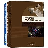 普通物理学教程 电磁学 梁灿彬 第三版 第3版+电磁学拓展篇+电磁学习题分析与解答3本