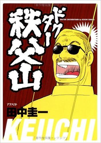 ドクター秩父山 (ぶんか社コミックス) | 田中 圭一 |本 | 通販 | Amazon