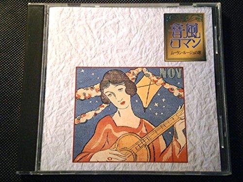 音風ロマン ~ムーラン・ルージュの歌の商品画像