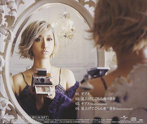 Ms. Ooja - Gibusu / Miagetegoran Yoru No Hoshi Wo [Japan CD] UMCK-5402