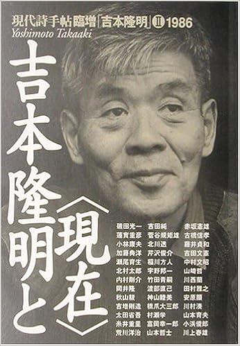 """吉本隆明と""""現在"""" (現代詩手帖臨..."""
