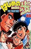 はじめの一歩(48) (講談社コミックス)