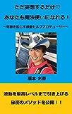 TADA MOUSOU SURUDAKE ANATAMO MAHOUTUKAI NI NARERU  KISEKI WO OKOSU KANDOU SELFU PRODUCER (Japanese Edition)