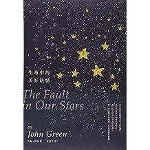 "The Fault in Our Stars (Chinese Edition) (""Sheng Ming Zhong De Mei Hao Que Han"")"
