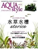 Aqua Style(アクアスタイル) Vol.12 (NEKO MOOK)
