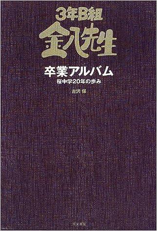 金 八 先生 第 5 シリーズ キャスト