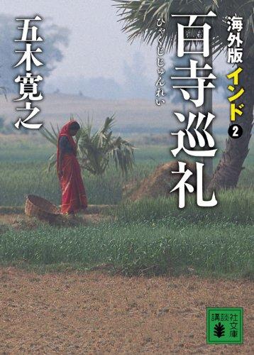 海外版 百寺巡礼 インド 2 (講談社文庫)